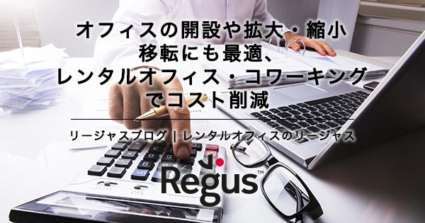 regus_ogp_600x315_02
