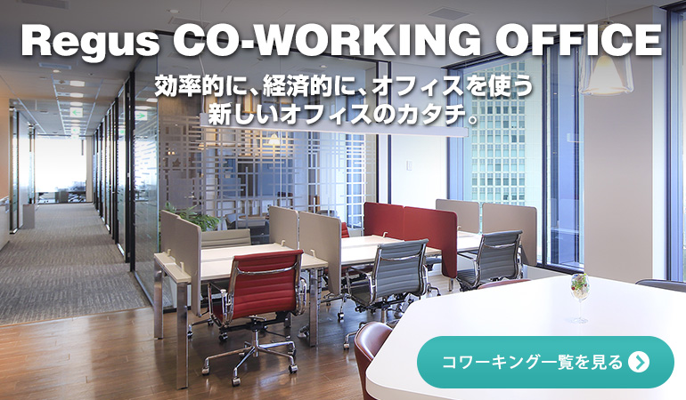 Regus CO-WORKING OFFICE 2016年秋、全国でスタート
