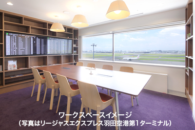 haneda_coworking